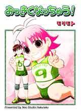 コミティア111 新刊「おっきくなっちゃう!」